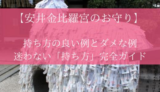 安井金比羅宮のお守り【持ち方のポイント3つ+ダメな持ち方例3つ】