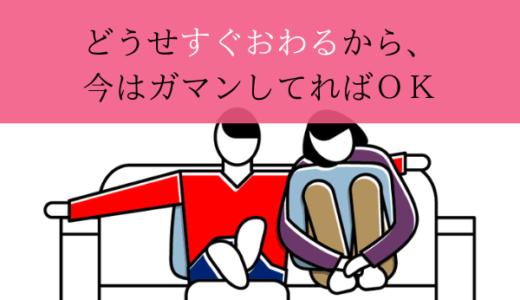 元カレが新しい彼女と同棲しても大丈夫【どうせ続かない5つの理由】